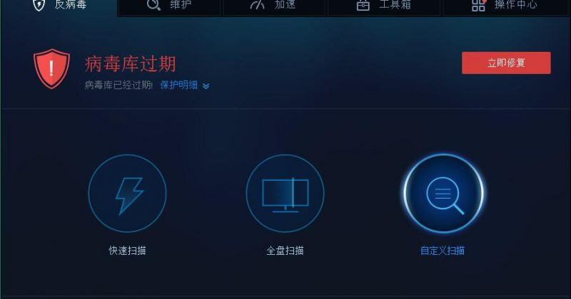 Advanced SystemCare Ultimate 9 病毒库过期怎么办?
