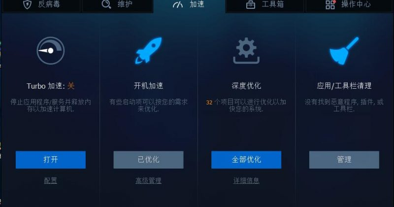 Advanced SystemCare Ultimate 常见问题总汇
