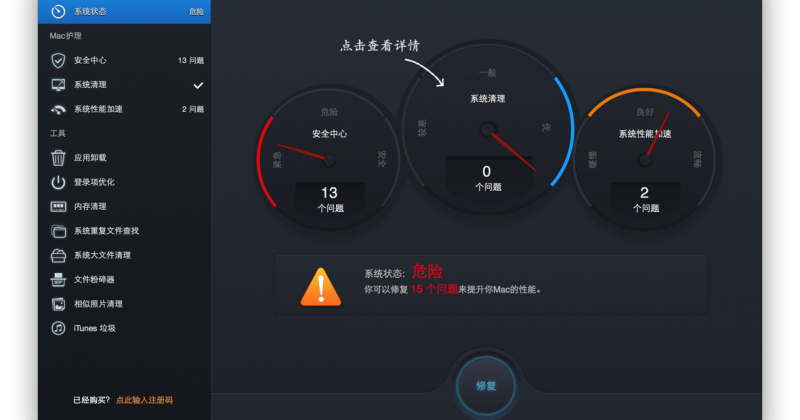 MacBooster 3 For Mac 清理专家
