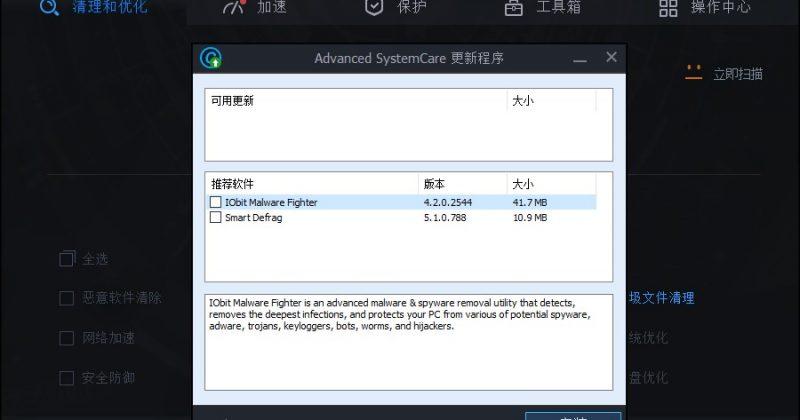 Advanced SystemCare9 更新不了以及工具箱下载 解决方法