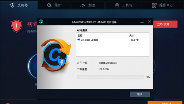 Advanced SystemCare Ultimate 9 病毒库更新方法