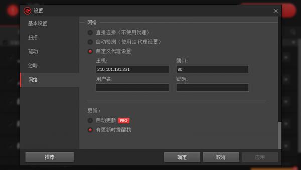 Driver Booster 3 驱动下载更新失败解决方法