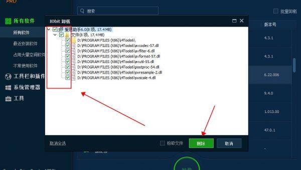 怎么使用 IObit Uninstaller 6 PRO 彻底卸载软件