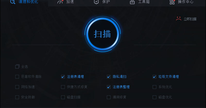 Advanced SystemCare 常见问题总结
