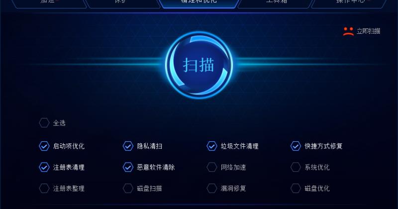 Advanced SystemCare 15 中文版官方免费下载
