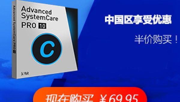 Advanced SystemCare 10 中文版下载 官网注册码获取