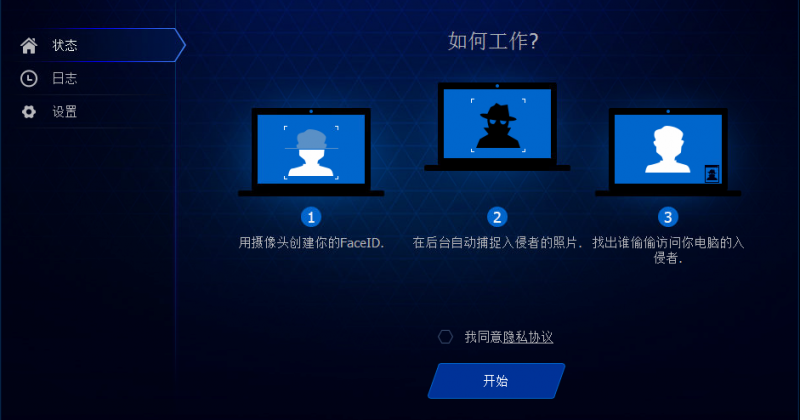 Advanced SystemCare 10 – FaceID 是什么怎么用?