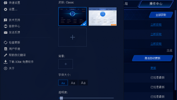 了解 Advanced SystemCare 10 破解版的危害