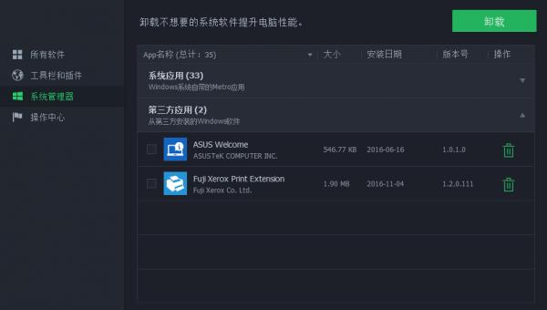 IObit Uninstaller 6 Free&Pro 中文专业版免费下载