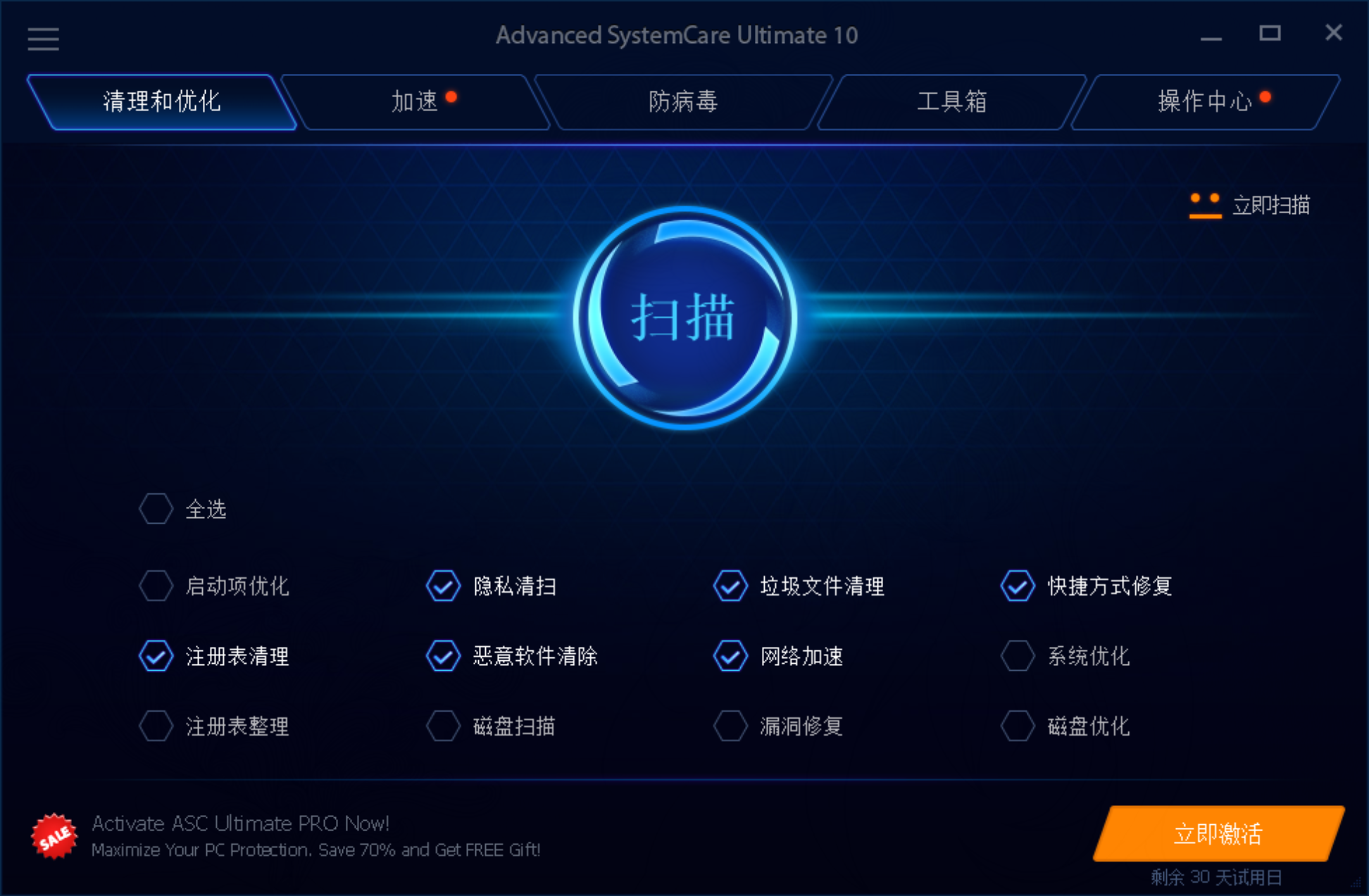 Advanced SystemCare Ultimate 10 旗舰版