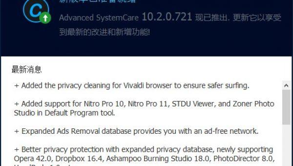 Advanced SystemCare 无法更新、工具箱无法下载解决方法