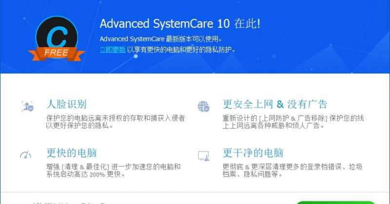 Advanced SystemCare 10 : 您的PC 优化清理专家!