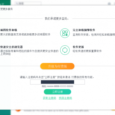 如何激活 IObit Uninstaller 7 Pro 注册码