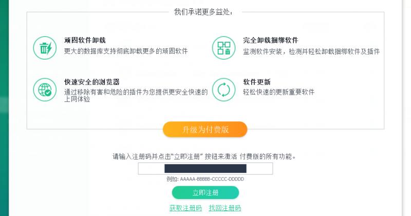 如何激活 IObit Uninstaller 7 Pro 注册码